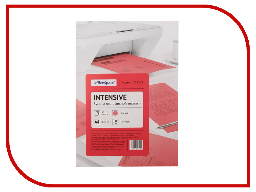 Бумага OfficeSpace Intensive A4 80g/m2 50 листов Pink 245185