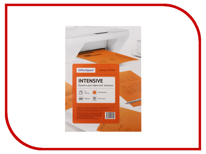 Бумага OfficeSpace Intensive A4 80g/m2 50 листов Orange 245184