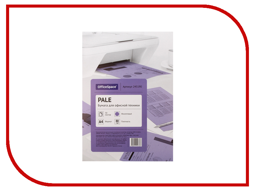 Бумага OfficeSpace Pale A4 80g/m2 50 листов Purple 245190