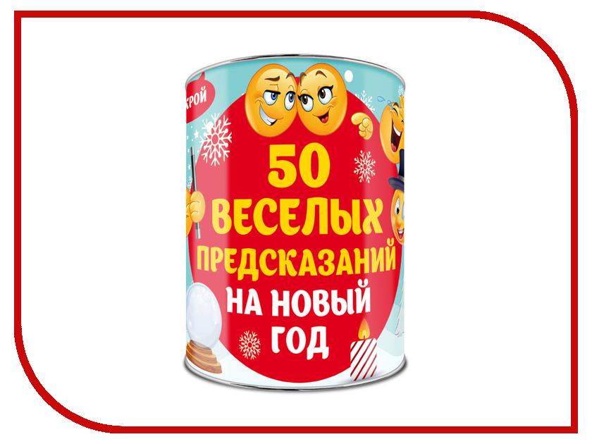 Новогодний сувенир Эксмо 50 веселых предсказаний на Новый год. 978-5-699-99298-0 другое право эксмо 978 5 699 81732 0
