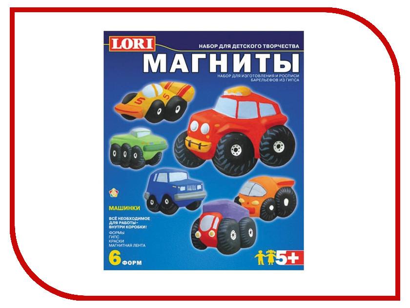 Набор для раскрашивания Lori Машинки М-012 наборы для творчества lori набор для изготовления барельефов из гипса мотоциклы