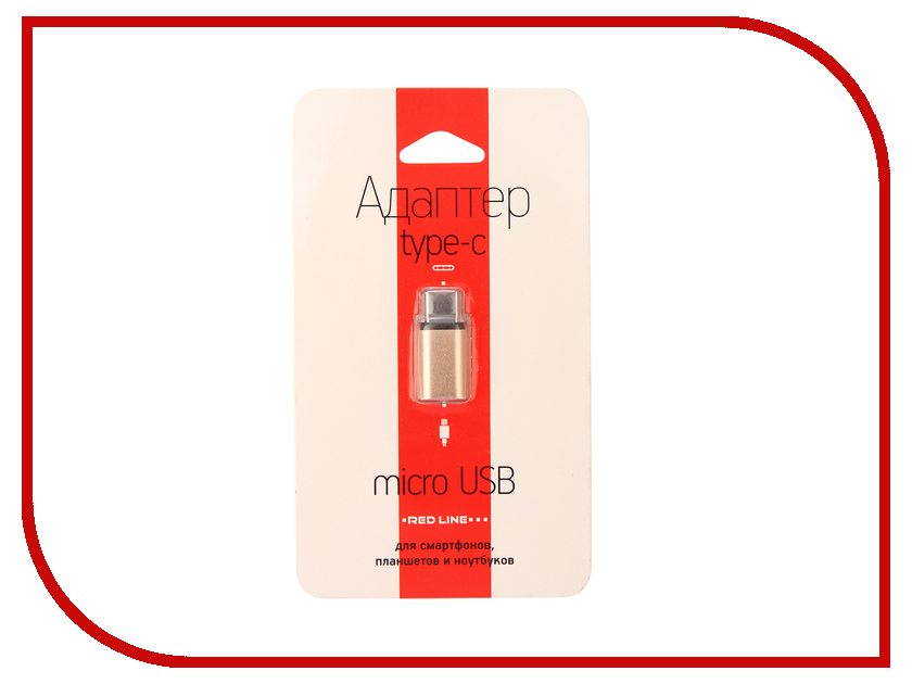 Аксессуар Red Line Adapter Micro USB - Type-C Gold