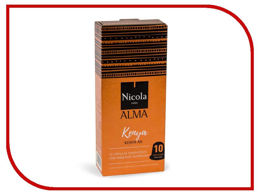 Капсулы Nicola Alma Kenya 10шт