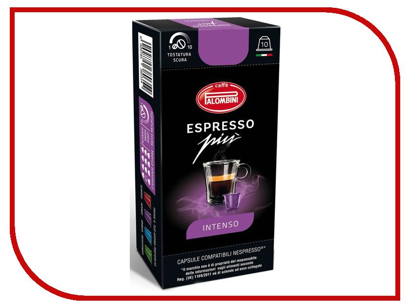 Капсулы Palombini Nespresso Espresso PIU Intenso 10шт
