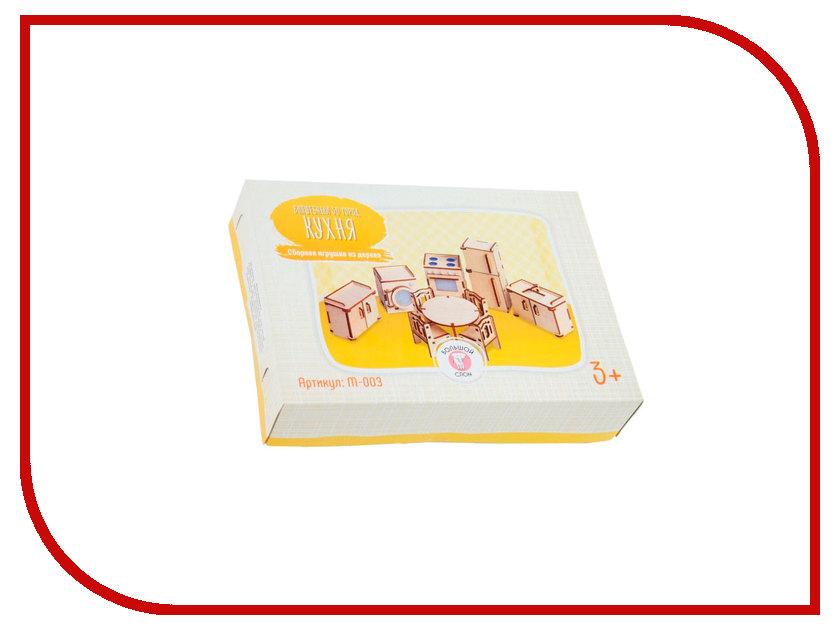ролевые игры М-003  Игра Большой слон Кухня М-003