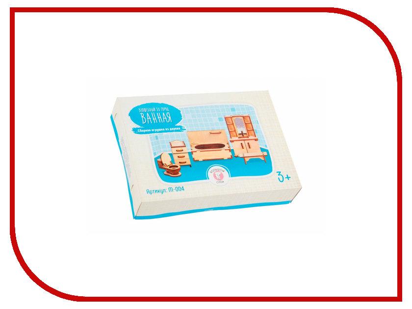 Здесь можно купить М-004  Игра Большой слон Ванная М-004 ролевые игры