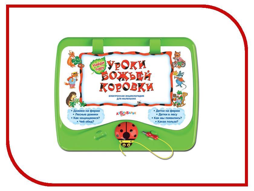 Игрушка Азбукварик Уроки Божьей Коровки 9785490002741 игрушка азбукварик баюшки баю 4630014080826