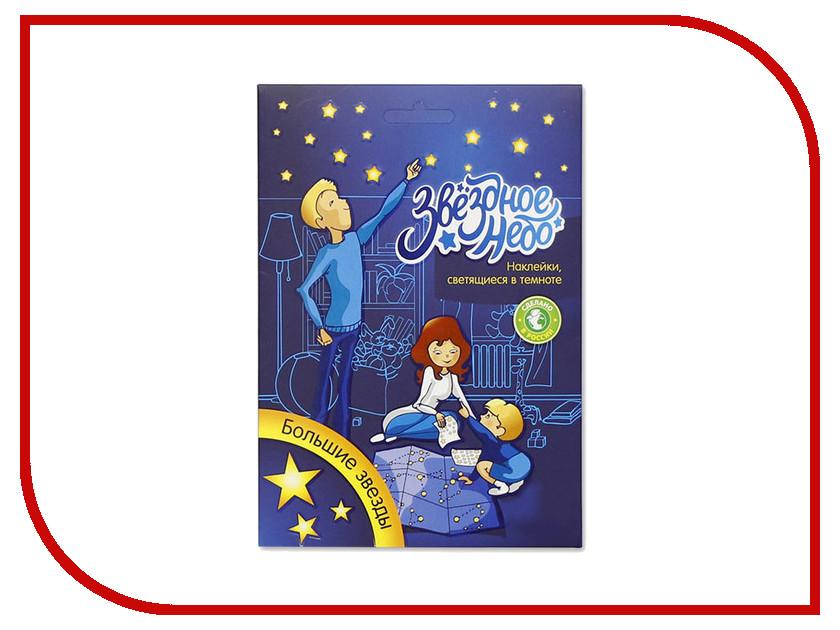 Набор для творчества Звездное небо Большие звезды светильник bradex звездное небо td 0161
