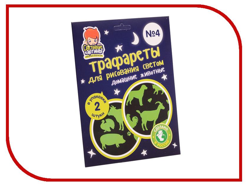 Купить Игрушка Рисуй светом Трафарет №4