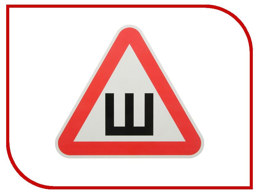 Наклейка на авто Знак Ш СИМА-ЛЕНД Шипы 2831342