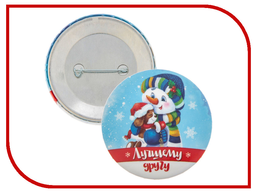 Новогодний сувенир СИМА-ЛЕНД Лучшему другу 2640643