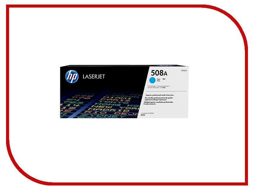 Картридж HP 508A CF361A Cyan для LaserJet Enterprise M552/M553/M577 комплект закрепления hp laserjet 220v fuser b5l36a для m552 m553