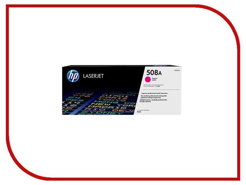 Картридж HP 508A CF363A Magenta для LaserJet Enterprise M552/M553/M577 комплект закрепления hp laserjet 220v fuser b5l36a для m552 m553