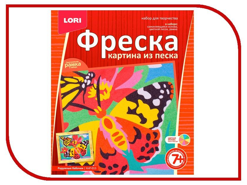 Набор Lori Радужные бабочки КпР-013 - Фреска-картина из песка lori marvel