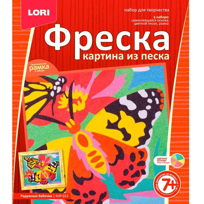 Набор для творчества Lori Радужные бабочки КпР-013 - Фреска-картина из песка кпр 013 фреска картина из песка радужные бабочки 20х23х4