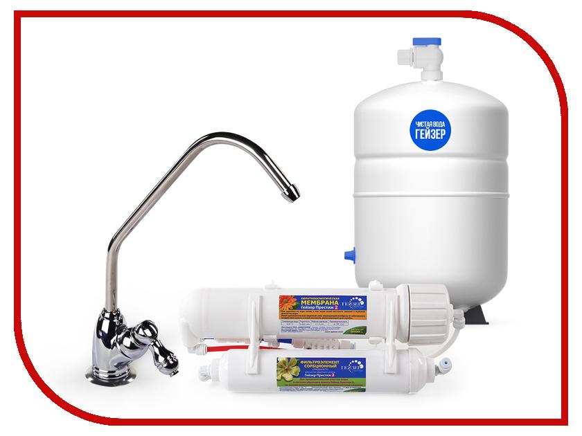 Фильтр для воды Гейзер Престиж-2, бак 8л фильтр для очистки воды гейзер престиж 7 6л