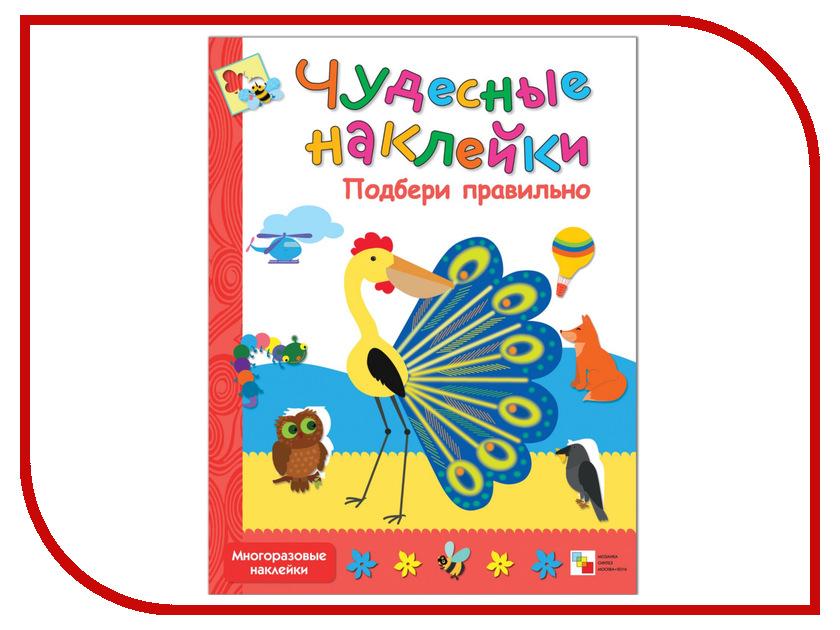 Обучающая книга Мозаика-Синтез Чудесные наклейки Подбери правильно МС10047 обучающая книга мозаика синтез развивающие наклейки для малышей большой маленький мс10354