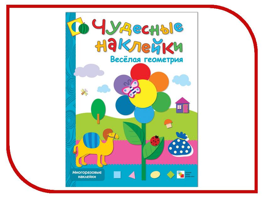 Обучающая книга Мозаика-Синтез Чудесные наклейки Веселая геометрия МС00644 обучающая книга мозаика синтез развивающие наклейки для малышей большой маленький мс10354