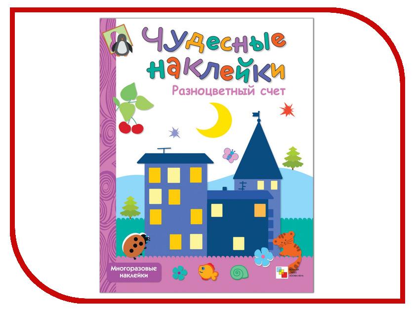 Обучающая книга Мозаика-Синтез Чудесные наклейки Разноцветный счет МС00679 обучающая книга мозаика синтез развивающие наклейки для малышей большой маленький мс10354