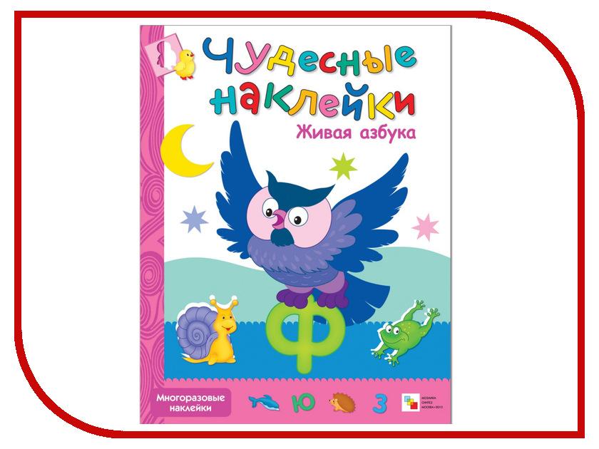 Обучающая книга Мозаика-Синтез Чудесные наклейки Живая азбука МС10222 обучающая книга мозаика синтез развивающие наклейки для малышей большой маленький мс10354