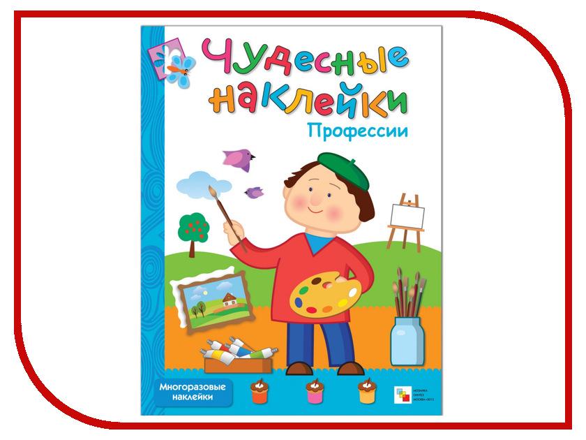 Обучающая книга Мозаика-Синтез Чудесные наклейки Профессии МС10502 детские наклейки мозаика синтез чудесные наклейки веселая геометрия