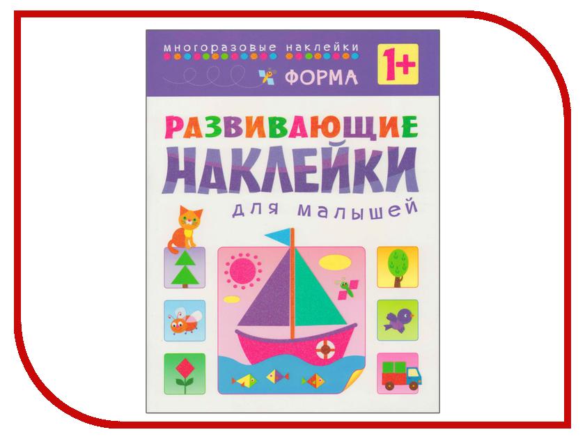Обучающая книга Мозаика-Синтез Развивающие наклейки для малышей Форма МС10356