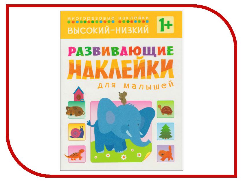Обучающая книга Мозаика-Синтез Развивающие наклейки для малышей Высокий-низкий МС10454 обучающая книга мозаика синтез развивающие наклейки для малышей большой маленький мс10354