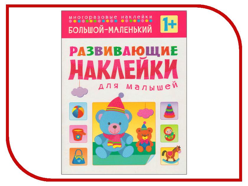 цены Обучающая книга Мозаика-Синтез Развивающие наклейки для малышей Большой-маленький МС10354