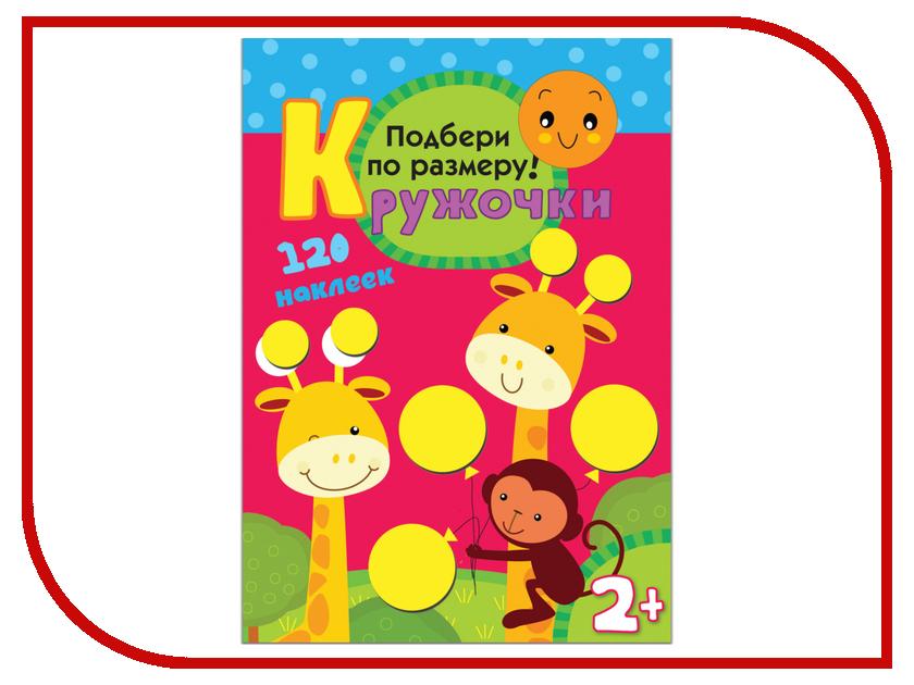 Обучающая книга Мозаика-Синтез Кружочки Подбери по размеру! МС10115 обучающая книга мозаика синтез развивающие наклейки для малышей большой маленький мс10354