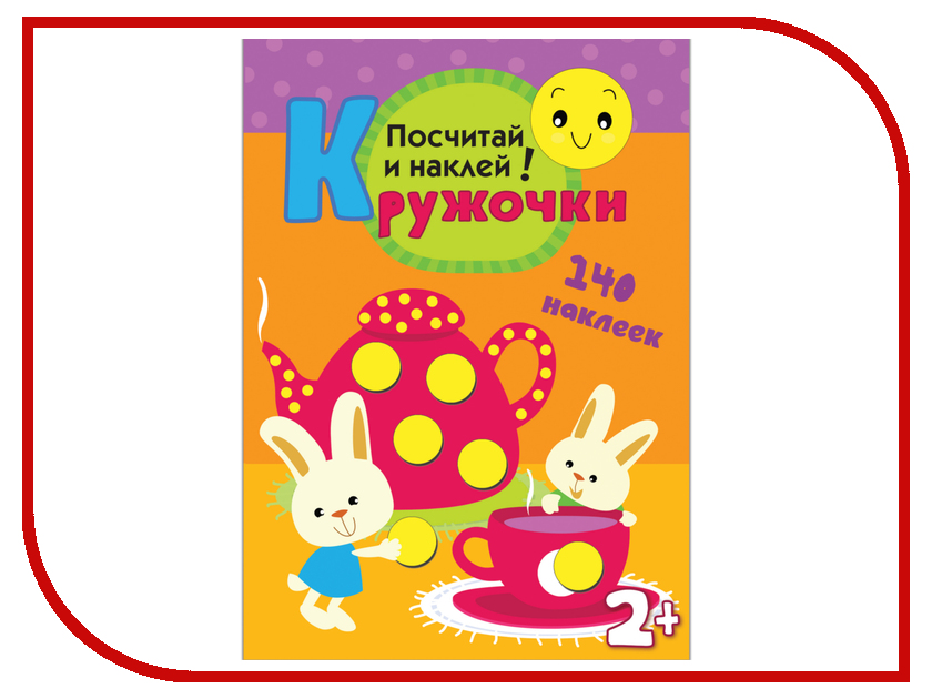 Обучающая книга Мозаика-Синтез Кружочки Посчитай и наклей! МС10368 обучающая книга мозаика синтез развивающие наклейки для малышей большой маленький мс10354