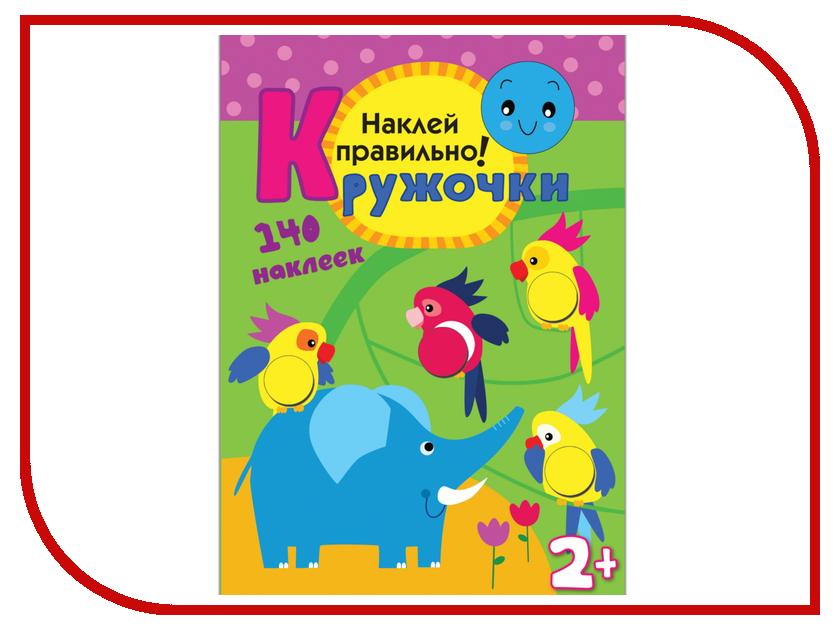 Обучающая книга Мозаика-Синтез Кружочки Наклей правильно! МС10367 обучающая книга мозаика синтез развивающие наклейки для малышей большой маленький мс10354