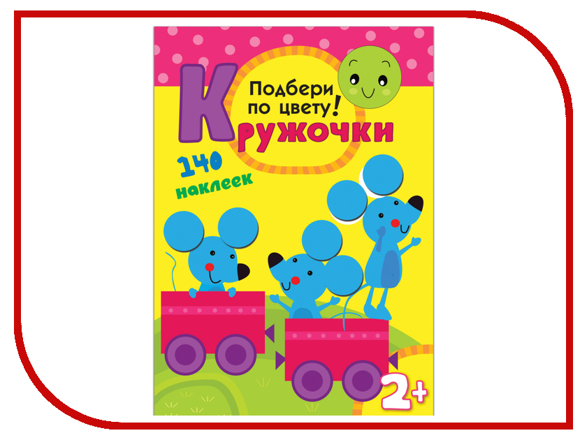 Обучающая книга Мозаика-Синтез Кружочки Подбери по цвету! МС10114 обучающая книга мозаика синтез развивающие наклейки для малышей большой маленький мс10354