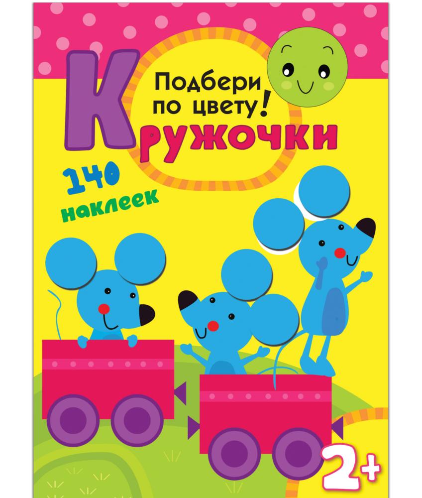 Пособие Книжка Мозаика-Синтез Кружочки Подбери по цвету! МС10114