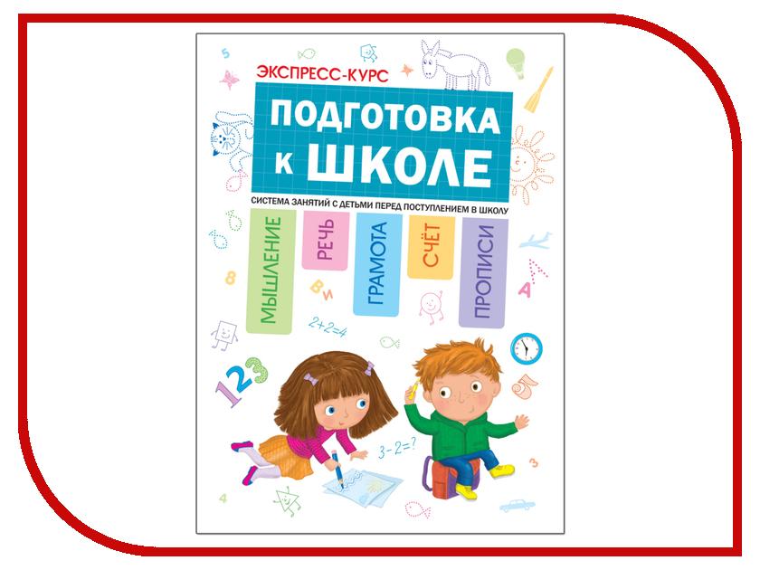 Обучающая книга Мозаика-Синтез Экспресс-курс Подготовка к школе МС11107 обучающая книга мозаика синтез развивающие наклейки для малышей один много мс10355