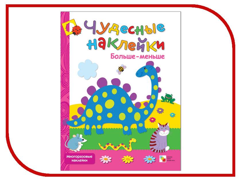 Обучающая книга Мозаика-Синтез Чудесные наклейки Больше-меньше МС00566 детские наклейки мозаика синтез чудесные наклейки веселая геометрия