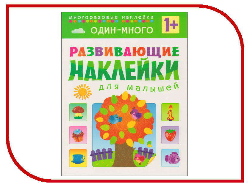 Обучающая книга Мозаика-Синтез Развивающие наклейки для малышей Один-много МС10355 обучающая книга мозаика синтез развивающие наклейки для малышей большой маленький мс10354