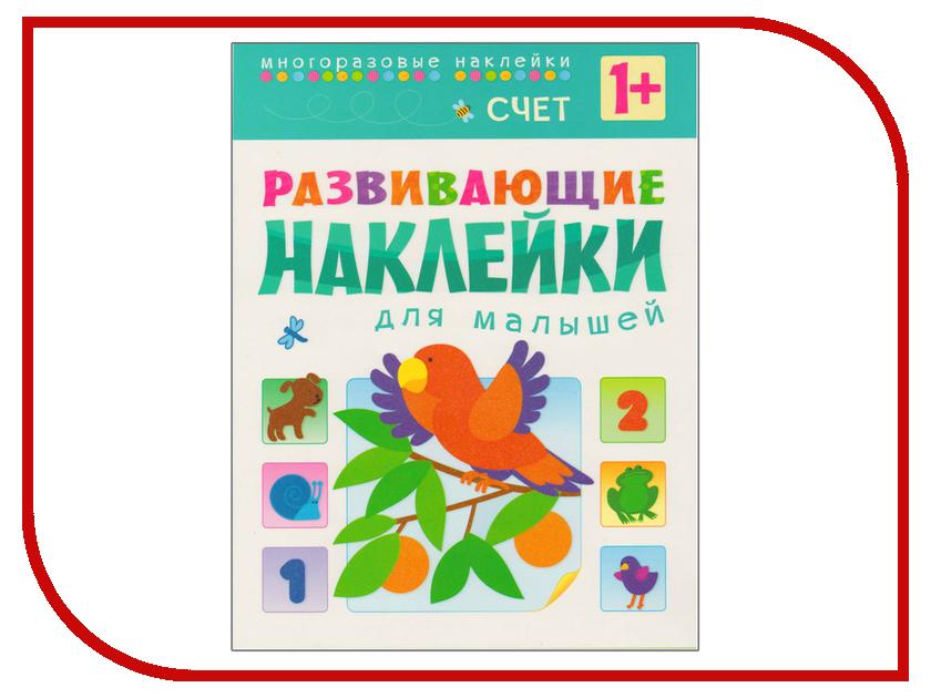 Обучающая книга Мозаика-Синтез Развивающие наклейки для малышей Счет МС10455 обучающая книга мозаика синтез развивающие наклейки для малышей большой маленький мс10354