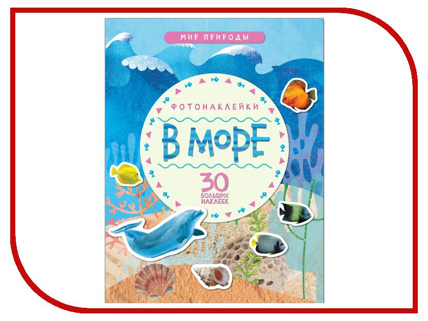 Обучающая книга Мозаика-Синтез Мир природы Фотонаклейки В море МС11147 обучающая книга мозаика синтез развивающие наклейки для малышей большой маленький мс10354