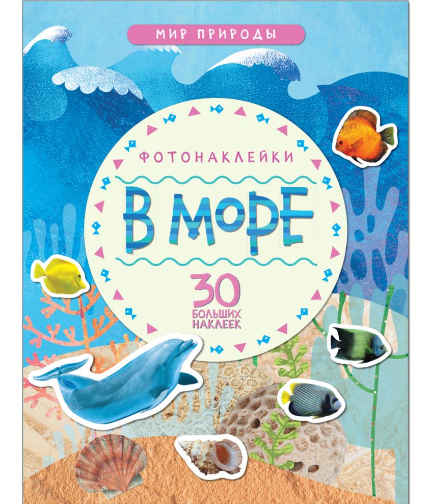 Фото - Пособие Мозаика-Синтез Мир природы Фотонаклейки В море МС11147 раннее развитие мозаика синтез мир в картинках животные домашние питомцы