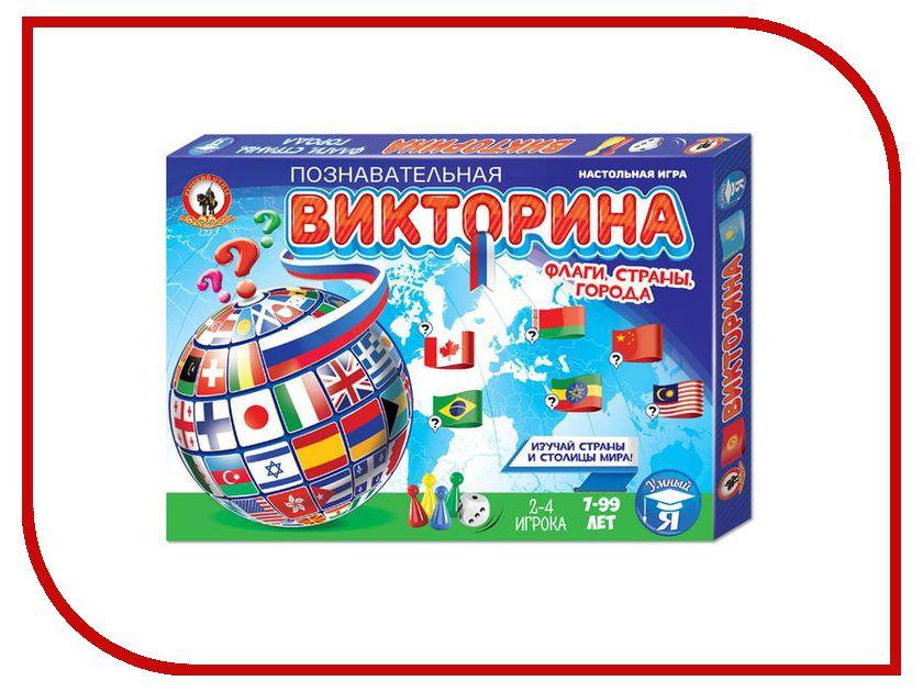 Настольная игра Русский Стиль Викторина.Флаги,страны,города 03437 / 238666