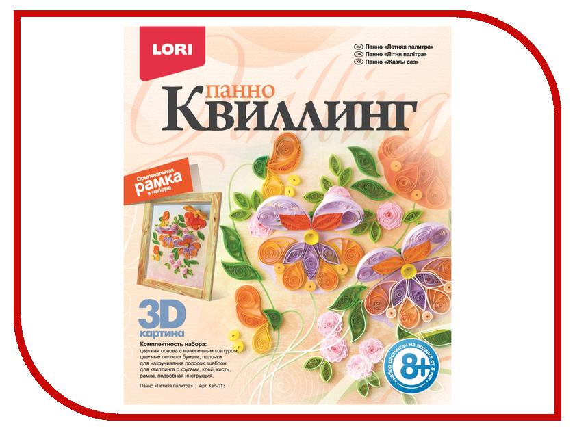 Набор Lori 3D Квиллинг-панно Летняя палитра Квл-013 / 227580 квиллинг сколько стоит