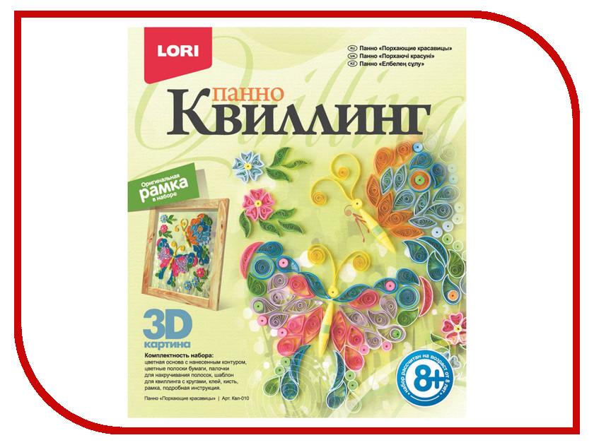 Набор Lori 3D Квиллинг-панно Порхающие красавицы Квл-010 / 214869 квиллинг сколько стоит