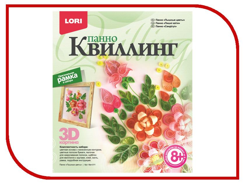 Набор Lori 3D Квиллинг-панно Пышные цветы Квл-011 / 227578 lori цветы из пайеток тюльпаны