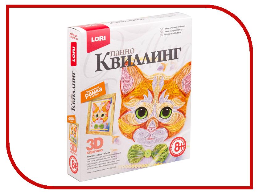 Набор Lori 3D Квиллинг-панно Рыжий котенок Квл-026 / 254785 набор ободков котенок и зайчик вв2150
