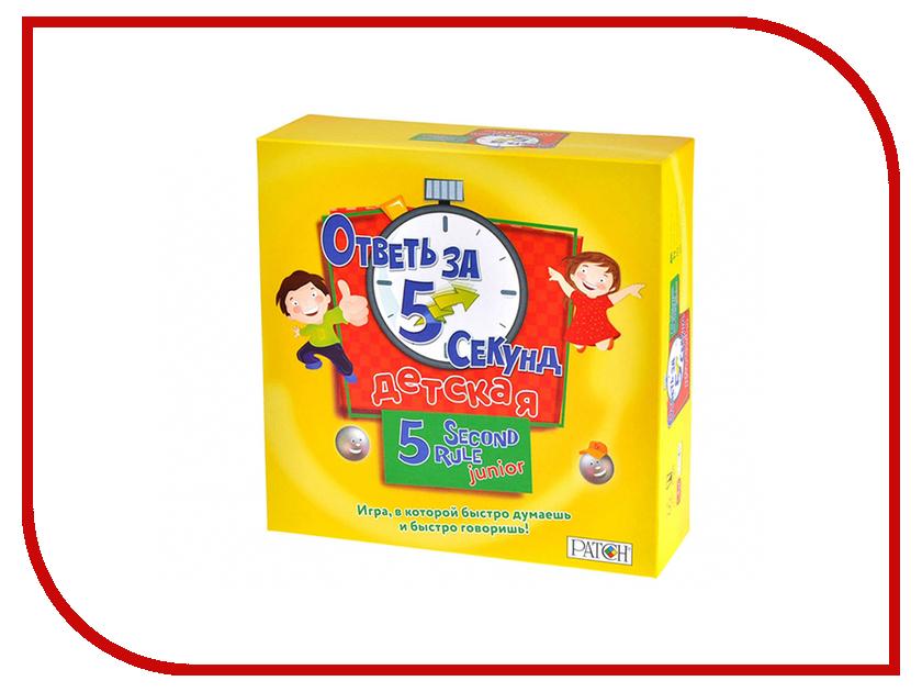 Настольная игра Magellan Ответь за 5 секунд Детская MAG11205 magellan magellan настольная игра мафия люкс