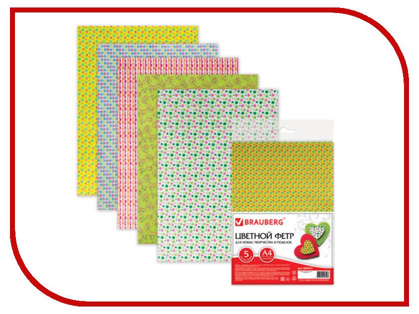 Набор для творчества Brauberg Фетр A4 210x297mm Веселая геометрия 660652 набор для детского творчества набор веселая кондитерская 1 кг