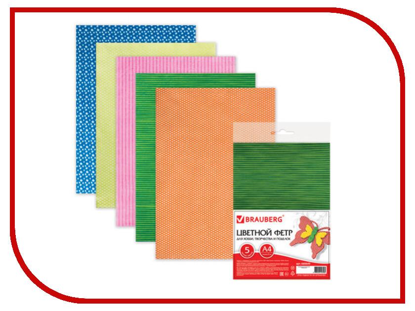 Набор для творчества Brauberg Фетр A4 210x297mm Цветная графика 660649