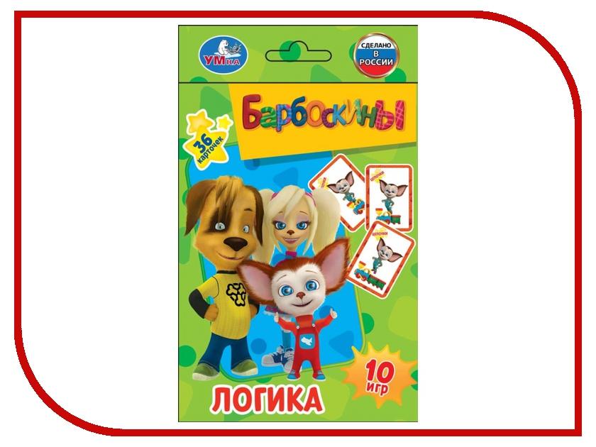 Настольная игра Умка Карточки развивающие Барбоскины Логика 4690590137956 игра футболисты и красавицы барбоскины