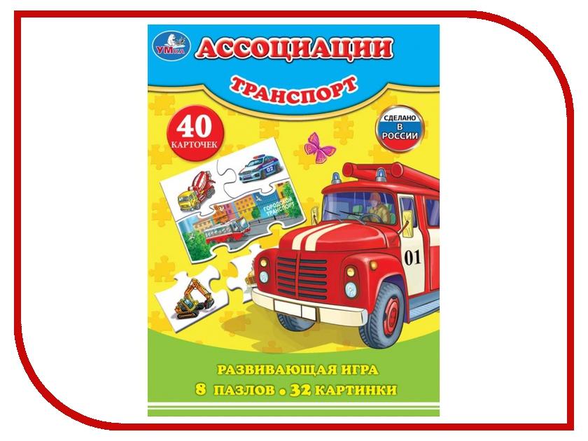 Настольная игра Умка Пазлы Транспорт 4690590137987 настольная игра умка пазлы транспорт 4690590137987
