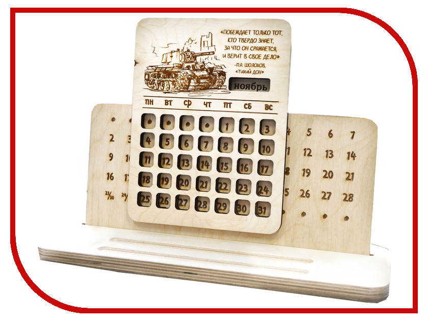 Фото Настольный вечный календарь Эйфорд Танк